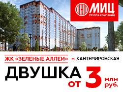 Сезонные скидки 9% в ЖК «Зеленые аллеи» Меро Кантемировская - 15 мин. Спешите